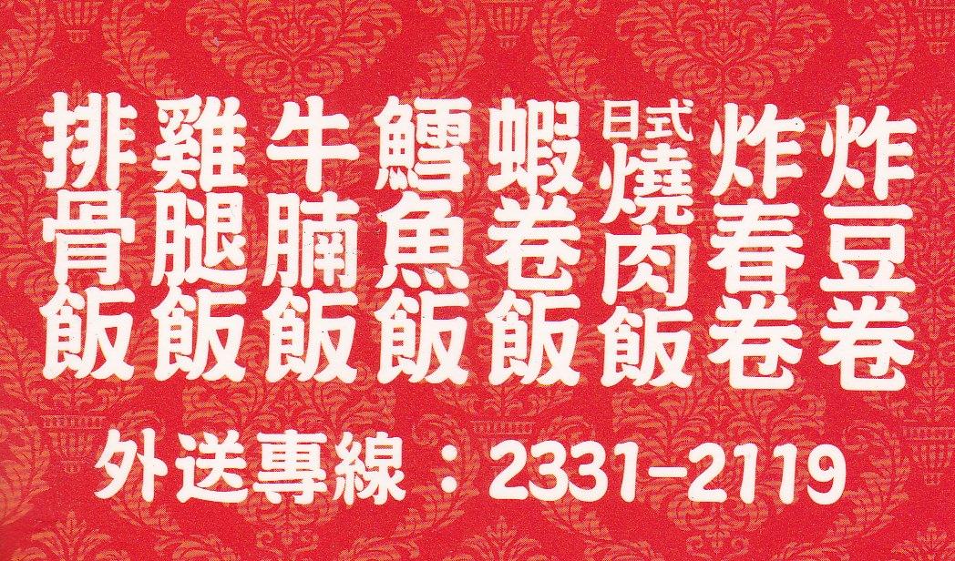 金軒排骨@西門總店, 名片