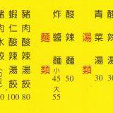 豪季水餃專賣店@伊通店, 名片