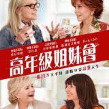 Movie, Book Club(美國) / 高年級姐妹會(台) / 读书会(網), 電影海報, 台灣