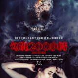 Movie, 200 Hours(美國, 2017) / 勾魂200小時(台) / 200小时(網), 電影海報, 台灣