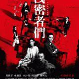 Movie, 洩密者(香港, 2018) / 洩密者們(台) / 泄密者(中) / The Leaker(英文), 電影海報, 台灣