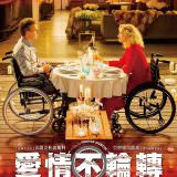 Movie, Tout le monde debout(法國, 2018) / 愛情不輪轉(台) / Rolling to you(英文) / 全员起立(網), 電影海報, 台灣