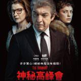 Movie, La cordillera(阿根廷.法國.西班牙, 2017) / 神秘高峰會(台) / The Summit(英文) / 峰会(網), 電影海報, 台灣