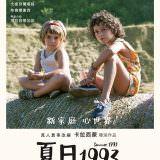 Movie, Estiu 1993(西班牙, 2017) / 夏日1993(台) / 那年夏天,陽光燦爛(港) / Summer 1993(英文) / 九三年夏天(網), 電影海報, 台灣