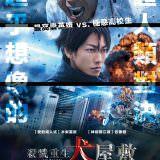 Movie, いぬやしき(日本, 2018) / 殺戮重生犬屋敷(台) / Inuyashiki(英文) / 犬舍 真人版(網), 電影海報, 台灣