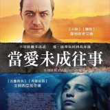 Movie, Submergence(德國.法國.西班牙.美國, 2017) / 當愛未成往事(台) / 愛情淹沒(港) / 淹没(網), 電影海報, 台灣