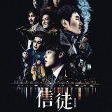 Movie, 독전(韓國, 2018) / 信徒(台) / Believer(英文) / 毒战(網), 電影海報, 台灣