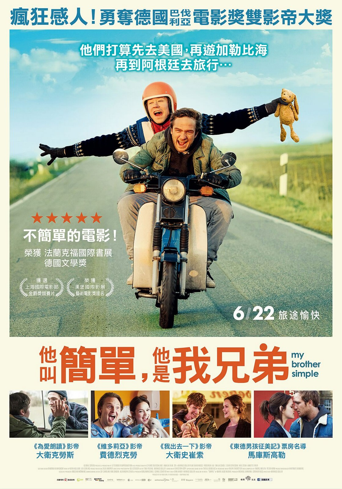 Movie, Simpel(德國, 2017) / 他叫簡單,他是我兄弟(台) / My Brother Simple(英文) / 我单纯的兄弟(網), 電影海報, 台灣