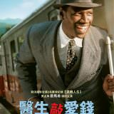 Movie, Knock(法國.比利時, 2017) / 醫生敲愛錢(台) / Dr. Knock(英文) / 匪医诺克(網), 電影海報, 台灣