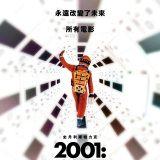 Movie, 2001: A Space Odyssey(英國.美國, 1968) / 2001太空漫遊(台.港), 電影海報, 台灣