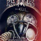 Movie, The Hatred(美國, 2017) / 怨弒屋(台) / 恶宅(網), 電影海報, 台灣