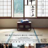 Movie, ZEN FOR NOTHING〜何でもない禅〜(日本.德國.瑞士, 2016) / 禪,無所不在(台) / Zen for Nothing(英文), 電影海報, 台灣
