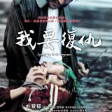 Movie, 복수는 나의 것(韓國, 2002) / 我要復仇(台) / Sympathy for Mr. Vengeance(英文), 電影海報, 台灣