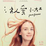Movie, Jeune femme(法國, 2017) / 沒人愛小姐(台) / 年轻女子(網), 電影海報, 台灣