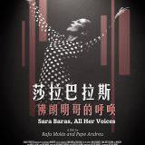 Movie, Sara Baras. Todas las voces(西班牙, 2017) / 莎拉巴拉斯:佛朗明哥的呼喚(台) / Sara Baras, All Her Voices(英文), 電影海報, 台灣