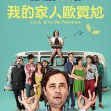 Movie, Señor, dame paciencia(西班牙, 2017) / 我的家人歐買尬(台) / Lord, give me Patience(英文) / 神啊,请赐我耐心(網), 電影海報, 台灣
