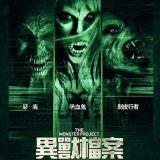 Movie, The Monster Project(美國, 2017) / 異獸檔案(台) / 怪物计划(網), 電影海報, 台灣