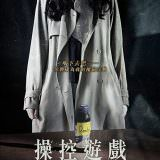 Movie, 나를 기억해(韓國, 2017) / 操控遊戲(台) / Marionette(英文) / 记得我(網), 電影海報, 台灣