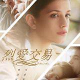 Movie, О любви(俄羅斯, 2017) / 烈愛交易(台) / About Love(英文) / 关于爱(網), 電影海報, 台灣