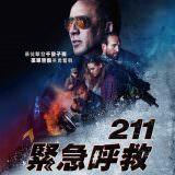 Movie, 211(美國, 2018) / 211緊急呼救(台) / 代码211(網), 電影海報, 台灣