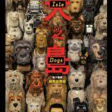 Movie, Isle of Dogs(美國.德國, 2018) / 犬之島(台), 電影海報, 台灣