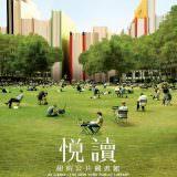 Movie, Ex Libris: New York Public Library(美國, 2017) / 悅讀:紐約公共圖書館(台) / 书缘:纽约公共图书馆(網), 電影海報, 台灣