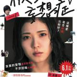 Movie, 勝手にふるえてろ(日本, 2017) / 被愛妄想症(台) / Tremble All You Want(英文) / 最终幻想女孩(網), 電影海報, 台灣