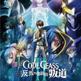 Movie, コードギアス 反逆のルルーシュⅡ 叛道(日本, 2018) / CODE GEASS反叛的魯路修 II 叛道(台) / CodeE Geass Lelouch of the Rebellion II -Transgression-(英文), 電影海報, 台灣