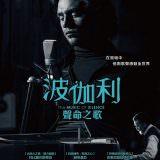 Movie, La musica del silenzio(義大利, 2017) / 波伽利:聲命之歌(台) / The Music of Silence(英文) / 寂静之乐(網), 電影海報, 台灣