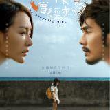 Movie, 天使曾經來過(香港, 2017) / 天使曾經來過(台) / My Surprise Girl(英文), 電影海報, 台灣