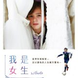 Movie, Just Charlie(英國, 2017) / 我是女生(台) / 只是查理(網), 電影海報, 台灣