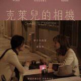 Movie, 클레어의 카메라(韓國.法國, 2017) / 克萊兒的相機(台) / Claire's Camera(英文), 電影海報, 台灣