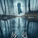 Movie, The Lodgers(愛爾蘭, 2017) / 房剋(台) / 房客(網), 電影海報, 台灣