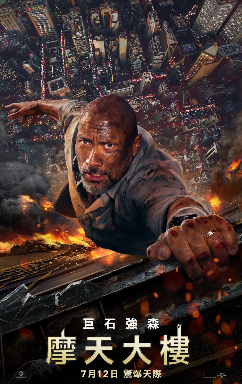Movie, Skyscraper(美國, 2018) / 摩天大樓(台) / 摩天营救(中) / 高凶浩劫, 電影海報, 台灣