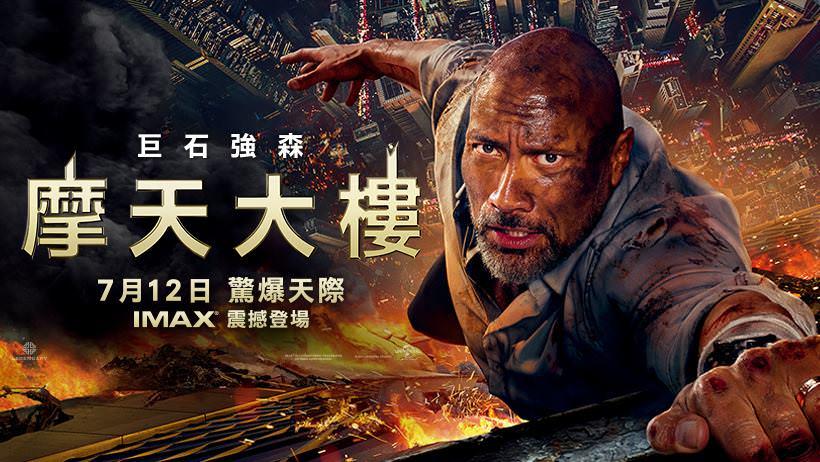 Movie, Skyscraper(美國, 2018) / 摩天大樓(台) / 摩天营救(中) / 高凶浩劫, 電影海報, 台灣, 橫版