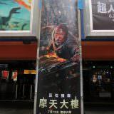 Movie, Skyscraper(美國, 2018) / 摩天大樓(台) / 摩天营救(中) / 高凶浩劫, 廣告看板, 日新威秀