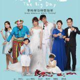 Movie, 简单的婚礼(新加坡, 2018) / 簡單的婚禮(台) / The Big Day(英文), 電影海報, 台灣