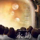 Movie, The Endless(美國, 2017) / 永劫(台) / 无尽(網), 電影海報, 台灣