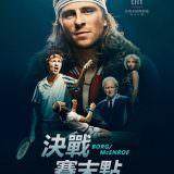 Movie, Borg McEnroe(瑞典.丹麥.芬蘭) / 決戰賽末點(台) / 決戰溫布頓(台) / 波格對麥根萊(港) / 博格对战麦肯罗(網), 電影海報, 台灣