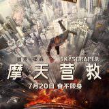 Movie, Skyscraper(美國, 2018) / 摩天大樓(台) / 摩天营救(中) / 高凶浩劫, 電影海報, 中國