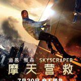 Movie, Skyscraper(美國, 2018) / 摩天大樓(台) / 摩天营救(中) / 高凶浩劫, 電影海報, 中國, IMAX