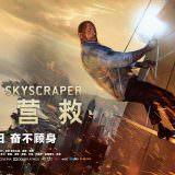 Movie, Skyscraper(美國, 2018) / 摩天大樓(台) / 摩天营救(中) / 高凶浩劫, 電影海報, 中國, 橫版