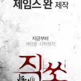 Movie, Jigsaw(美國, 2017) / 奪魂鋸:遊戲重啟(台) / 恐懼鬥室之狂魔再現(港) / 电锯惊魂8:竖锯(網), 電影海報, 韓國, 前導