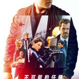Movie, Mission: Impossible - Fallout(美國, 2018) / 不可能的任務:全面瓦解(台) / 碟中谍6:全面瓦解(中) / 職業特工隊:叛逆之謎(港), 電影海報, 台灣