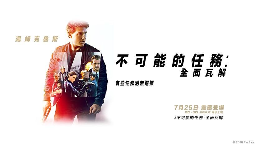 Movie, Mission: Impossible - Fallout(美國, 2018) / 不可能的任務:全面瓦解(台) / 碟中谍6:全面瓦解(中) / 職業特工隊:叛逆之謎(港), 電影海報, 台灣, 橫版