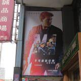 Movie, Mission: Impossible - Fallout(美國, 2018) / 不可能的任務:全面瓦解(台) / 碟中谍6:全面瓦解(中) / 職業特工隊:叛逆之謎(港), 廣告看板, 今日秀泰