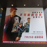 Movie, Mission: Impossible - Fallout(美國, 2018) / 不可能的任務:全面瓦解(台) / 碟中谍6:全面瓦解(中) / 職業特工隊:叛逆之謎(港), 廣告看板, 南港車站
