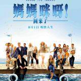 Movie, Mamma Mia! Here We Go Again(美國, 2018) / 媽媽咪呀!回來了(台) / 妈妈咪呀2(中) / 媽媽咪呀!開心再嚟(港), 電影海報, 台灣