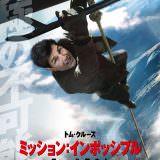 Movie, Mission: Impossible - Fallout(美國, 2018) / 不可能的任務:全面瓦解(台) / 碟中谍6:全面瓦解(中) / 職業特工隊:叛逆之謎(港), 電影海報, 日本