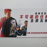 Movie, Mission: Impossible - Fallout(美國, 2018) / 不可能的任務:全面瓦解(台) / 碟中谍6:全面瓦解(中) / 職業特工隊:叛逆之謎(港), 特映會邀請卡
